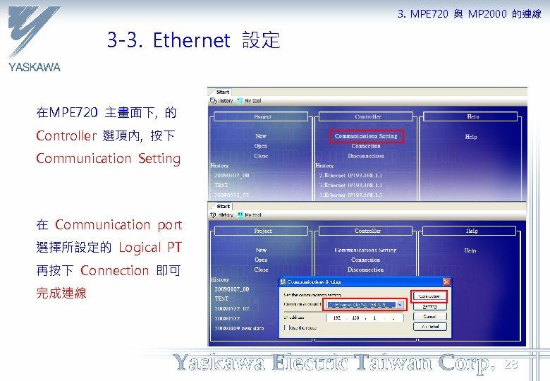 3. MPE 720 與 MP 2000 的連線 3 -3. Ethernet 設定 在MPE 720 主畫面下,