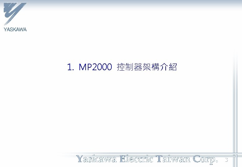 1. MP 2000 控制器架構介紹 3