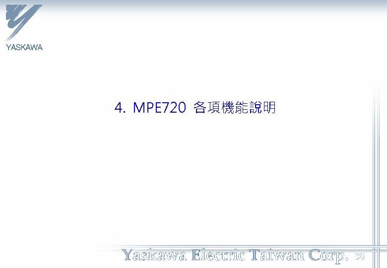 4. MPE 720 各項機能說明 30