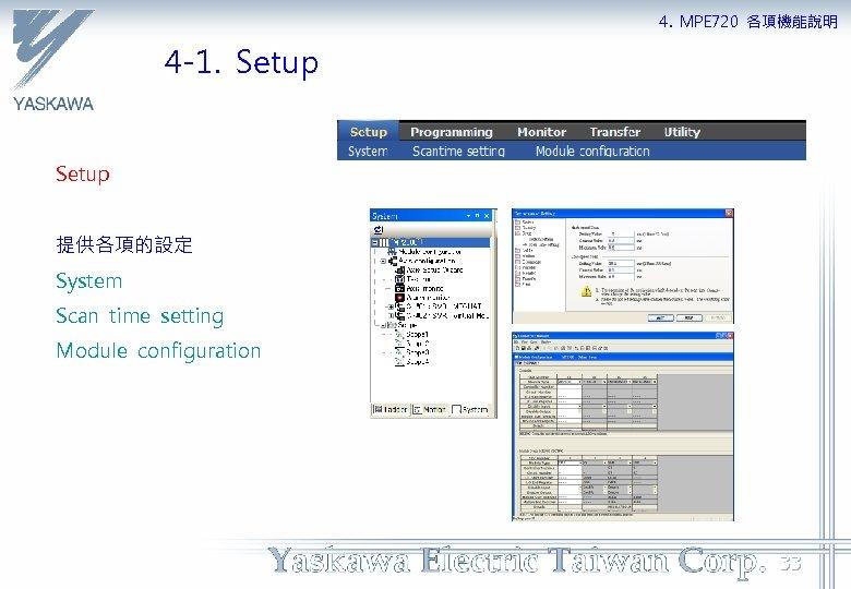 4. MPE 720 各項機能說明 4 -1. Setup 提供各項的設定 System Scan time setting Module configuration