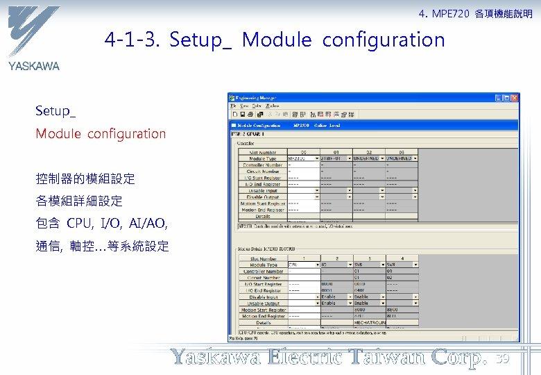 4. MPE 720 各項機能說明 4 -1 -3. Setup_ Module configuration 控制器的模組設定 各模組詳細設定 包含 CPU,