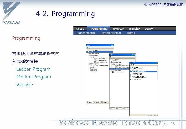 4. MPE 720 各項機能說明 4 -2. Programming 提供使用者在編輯程式的 程式種類選擇 Ladder Program Motion Program Variable