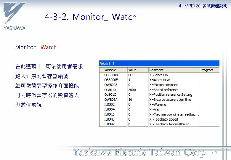 4. MPE 720 各項機能說明 4 -3 -2. Monitor_ Watch 在此選項中, 可依使用者需求 鍵入非序列暫存器編號 並可做簡易型操作介面機能 可同時做暫存器的數值輸入
