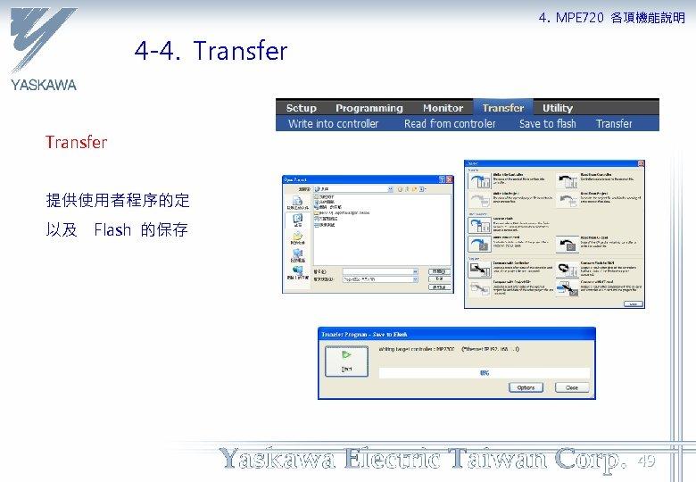 4. MPE 720 各項機能說明 4 -4. Transfer 提供使用者程序的定 以及 Flash 的保存 49