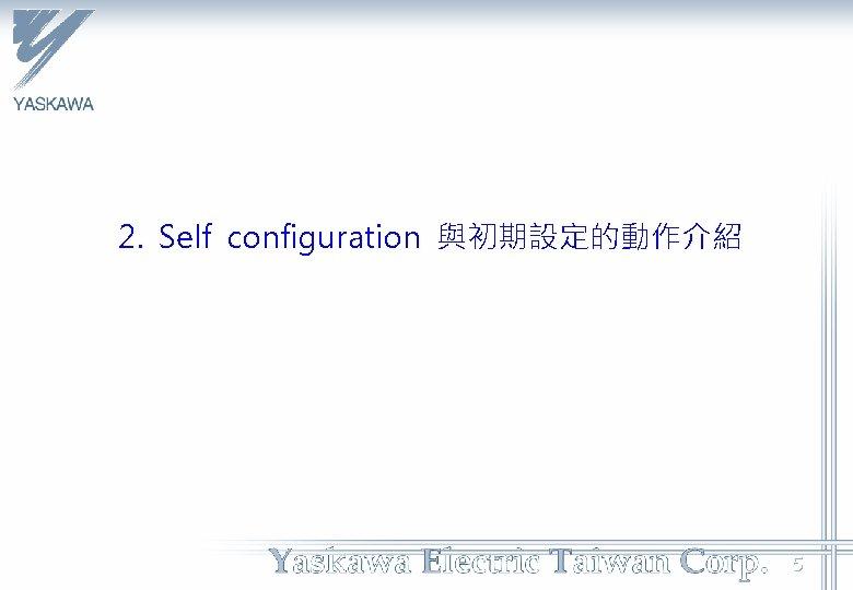 2. Self configuration 與初期設定的動作介紹 5