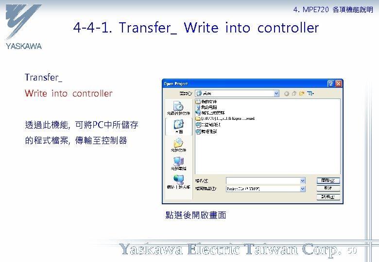 4. MPE 720 各項機能說明 4 -4 -1. Transfer_ Write into controller 透過此機能, 可將PC中所儲存 的程式檔案,