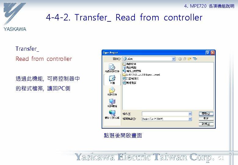4. MPE 720 各項機能說明 4 -4 -2. Transfer_ Read from controller 透過此機能, 可將控制器中 的程式檔案,