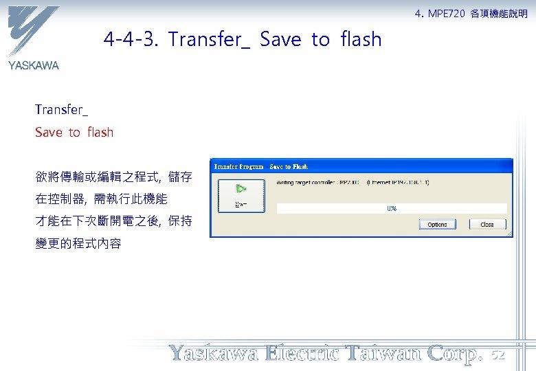 4. MPE 720 各項機能說明 4 -4 -3. Transfer_ Save to flash 欲將傳輸或編輯之程式, 儲存 在控制器,