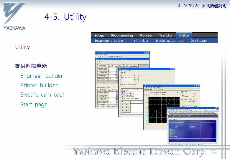 4. MPE 720 各項機能說明 4 -5. Utility 提供附屬機能 Engineer builder Printer builder Electric cam