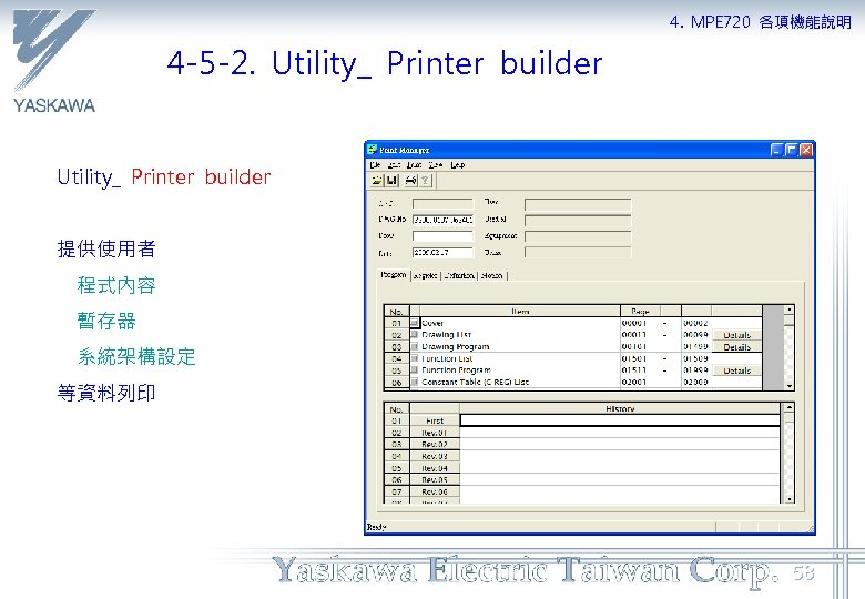 4. MPE 720 各項機能說明 4 -5 -2. Utility_ Printer builder 提供使用者 程式內容 暫存器 系統架構設定