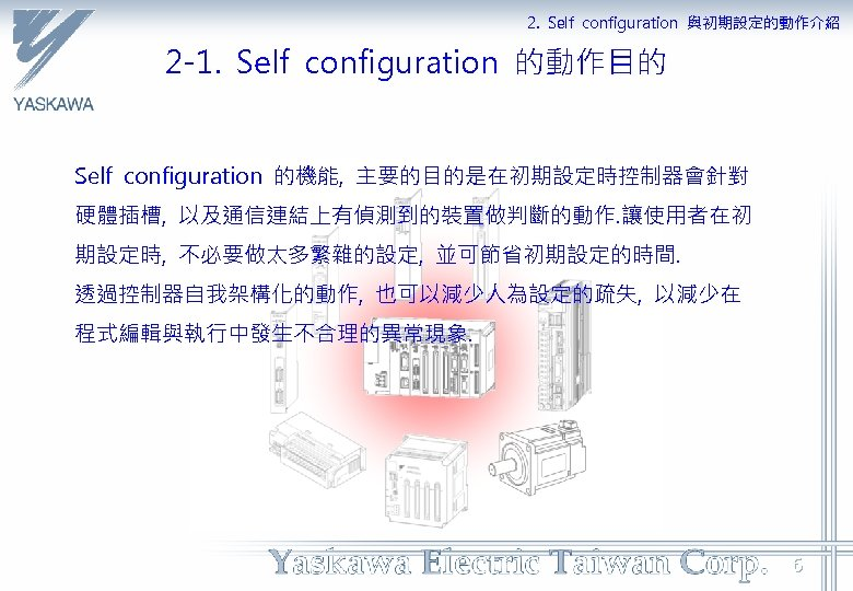 2. Self configuration 與初期設定的動作介紹 2 -1. Self configuration 的動作目的 Self configuration 的機能, 主要的目的是在初期設定時控制器會針對 硬體插槽,