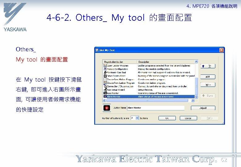 4. MPE 720 各項機能說明 4 -6 -2. Others_ My tool 的畫面配置 在 My tool