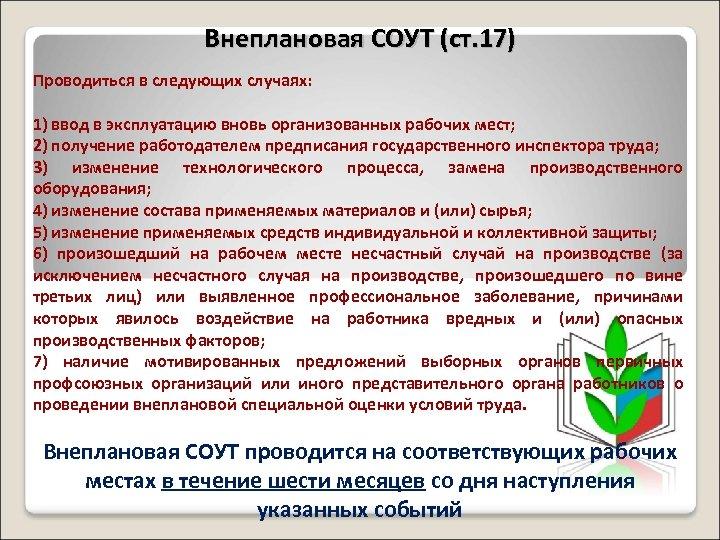 Внеплановая СОУТ (ст. 17) Проводиться в следующих случаях: 1) ввод в эксплуатацию вновь организованных