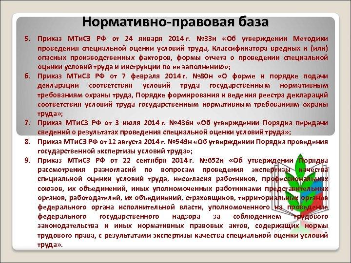 Нормативно-правовая база 5. Приказ МТи. СЗ РФ от 24 января 2014 г. № 33