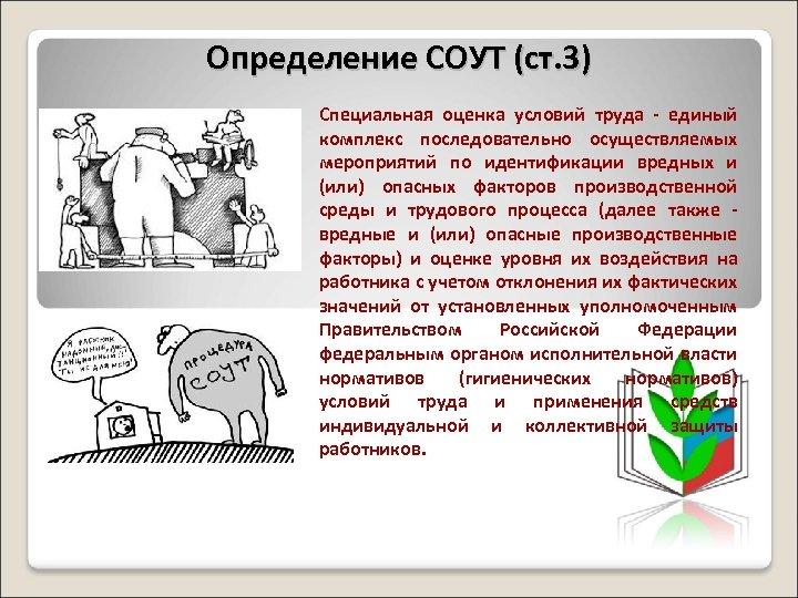 Определение СОУТ (ст. 3) Специальная оценка условий труда - единый комплекс последовательно осуществляемых мероприятий