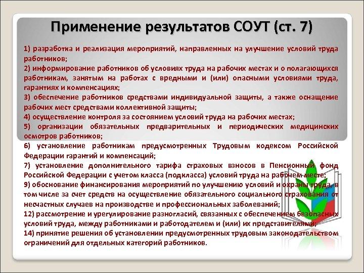 Применение результатов СОУТ (ст. 7) 1) разработка и реализация мероприятий, направленных на улучшение условий