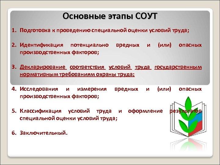Основные этапы СОУТ 1. Подготовка к проведению специальной оценки условий труда; 2. Идентификация потенциально