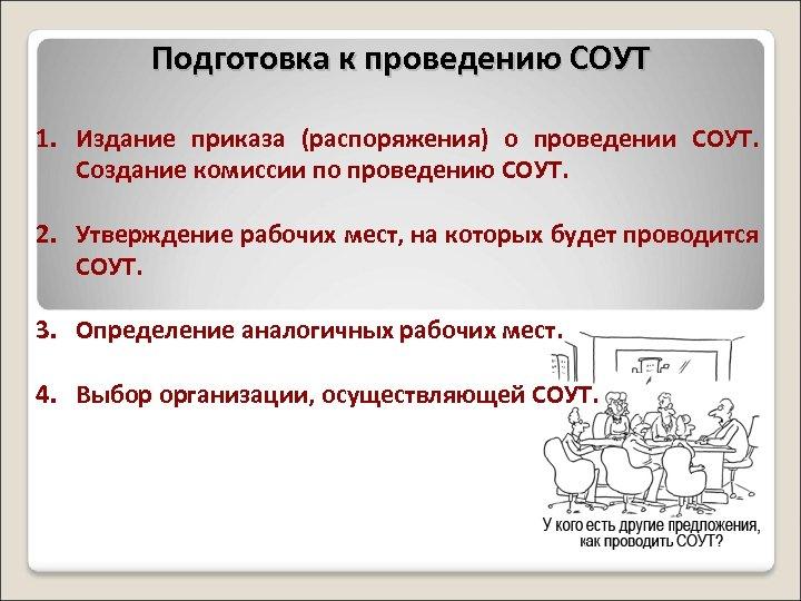 Подготовка к проведению СОУТ 1. Издание приказа (распоряжения) о проведении СОУТ. Создание комиссии по