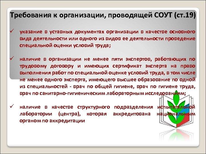Требования к организации, проводящей СОУТ (ст. 19) ü указание в уставных документах организации в