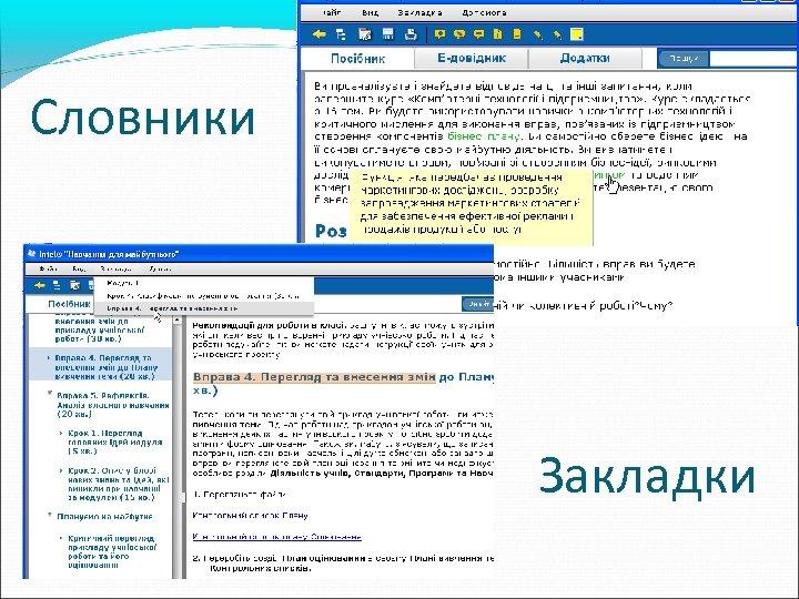 Словники Закладки