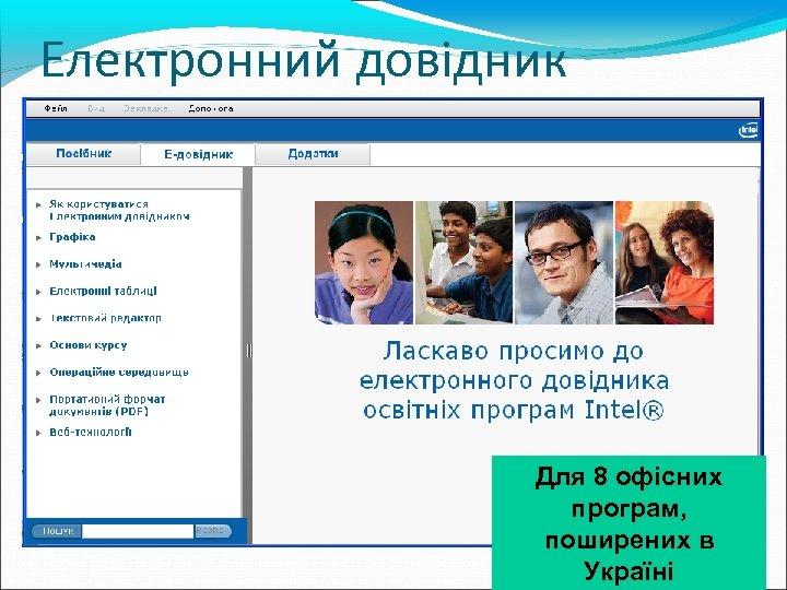 Електронний довідник Для 8 офісних програм, поширених в Україні