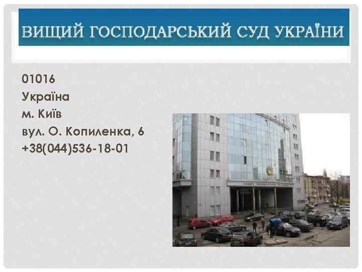 01016 Україна м. Київ вул. О. Копиленка, 6 +38(044)536 -18 -01