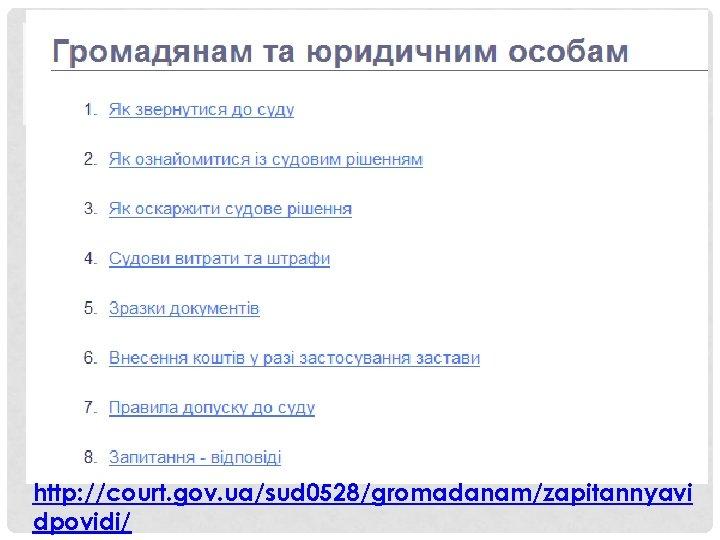 http: //court. gov. ua/sud 0528/gromadanam/zapitannyavi dpovidi/