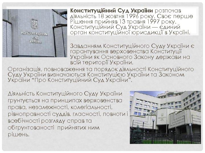 Конституційний Суд України розпочав діяльність 18 жовтня 1996 року. Своє перше Рішення прийняв 13