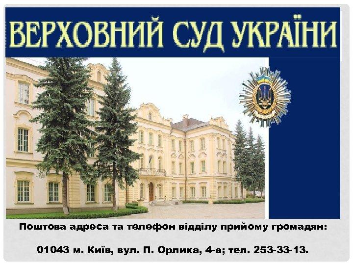 Поштова адреса та телефон відділу прийому громадян: 01043 м. Київ, вул. П. Орлика, 4