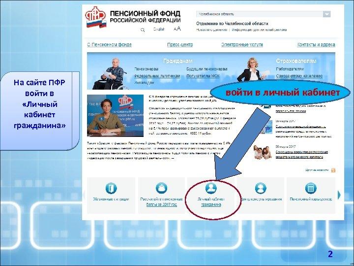 Личный кабинет пенсионный фонд россии по челябинской области минимальная выслуга для пенсии мвд лет
