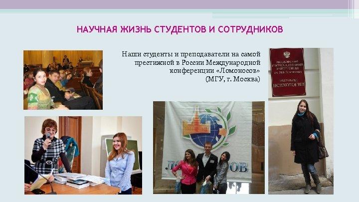 НАУЧНАЯ ЖИЗНЬ СТУДЕНТОВ И СОТРУДНИКОВ Наши студенты и преподаватели на самой престижной в России