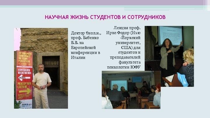 НАУЧНАЯ ЖИЗНЬ СТУДЕНТОВ И СОТРУДНИКОВ Доктор биол. н. , проф. Бабенко В. В. на