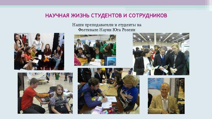 НАУЧНАЯ ЖИЗНЬ СТУДЕНТОВ И СОТРУДНИКОВ Наши преподаватели и студенты на Фестивале Науки Юга России