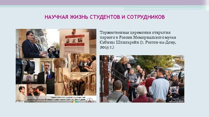 НАУЧНАЯ ЖИЗНЬ СТУДЕНТОВ И СОТРУДНИКОВ Торжественная церемония открытия первого в России Мемориального музея Сабины