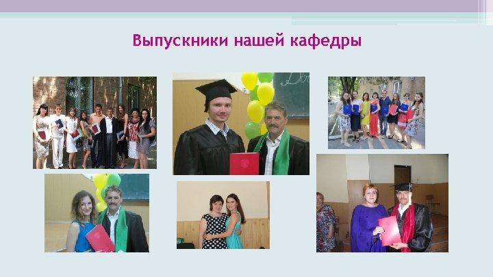 Выпускники нашей кафедры