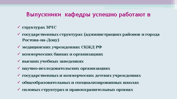 Выпускники кафедры успешно работают в структурах МЧС государственных структурах (администрациях районов и города Ростова-на-Дону)