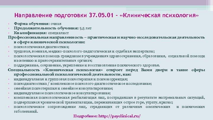 Направление подготовки 37. 05. 01 – «Клиническая психология» • Форма обучения: очная • Продолжительность
