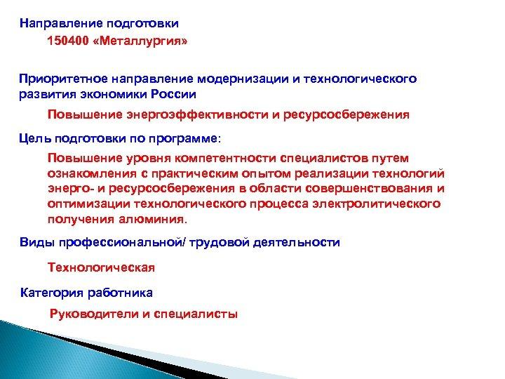 Направление подготовки 150400 «Металлургия» Приоритетное направление модернизации и технологического развития экономики России Повышение энергоэффективности