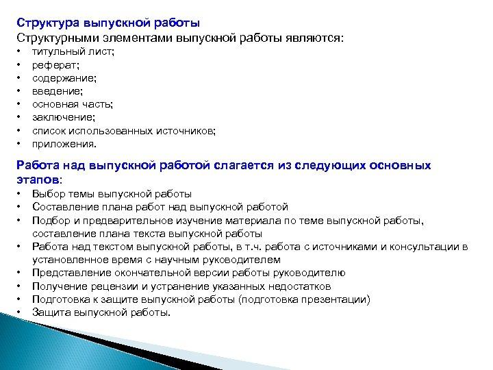 Структура выпускной работы Структурными элементами выпускной работы являются: • • титульный лист; реферат; содержание;