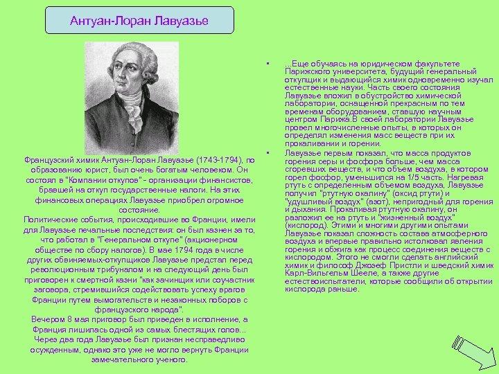 Антуан-Лоран Лавуазье • Французский химик Антуан-Лоран Лавуазье (1743 -1794), по образованию юрист, был очень