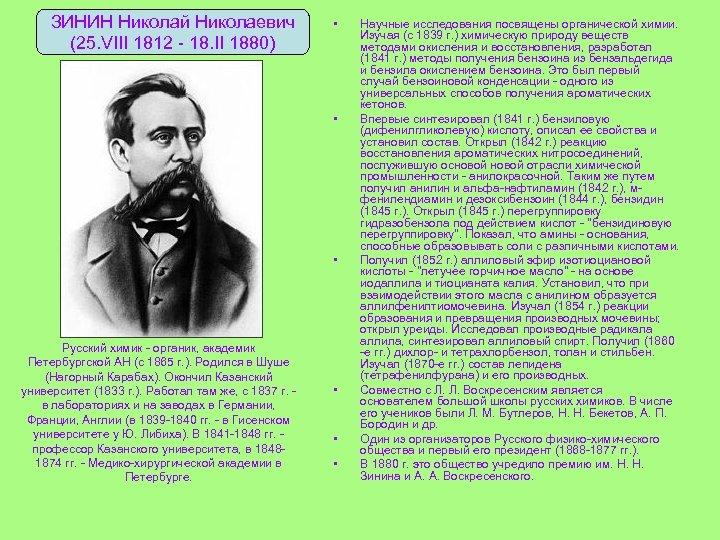 ЗИНИН Николай Николаевич (25. VIII 1812 - 18. II 1880) • • • Русский