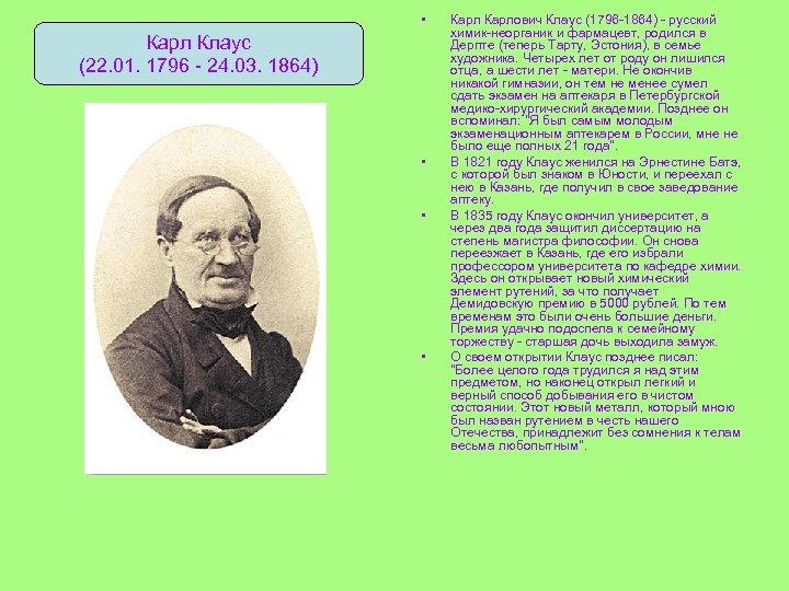 • Карл Клаус (22. 01. 1796 - 24. 03. 1864) • • •