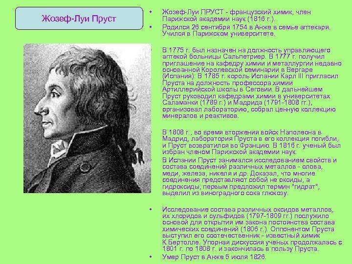 Жозеф-Луи Пруст • • Жозеф-Луи ПРУСТ - французский химик, член Парижской академии наук (1816