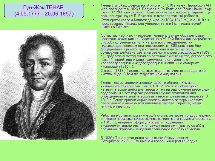 Луи-Жак ТЕНАР (4. 05. 1777 - 20. 06. 1857) • • Тенар Луи Жак,