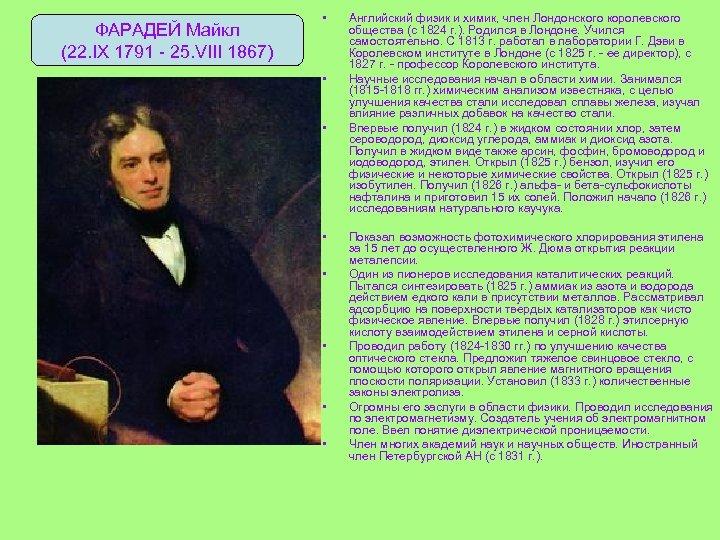 ФАРАДЕЙ Майкл (22. IX 1791 - 25. VIII 1867) • • Английский физик и
