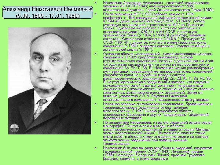 • Александр Николаевич Несмеянов (9. 09. 1899 - 17. 01. 1980) • •