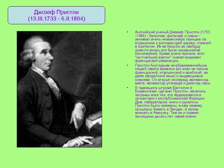 Джозеф Пристли (13. III. 1733 - 6. II. 1804) • • • Английский ученый