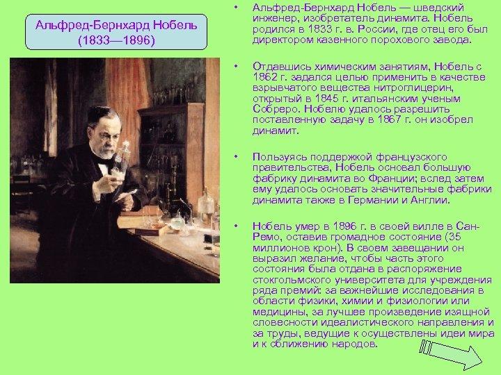 • Альфред-Бернхард Нобель — шведский инженер, изобретатель динамита. Нобель родился в 1833 г.