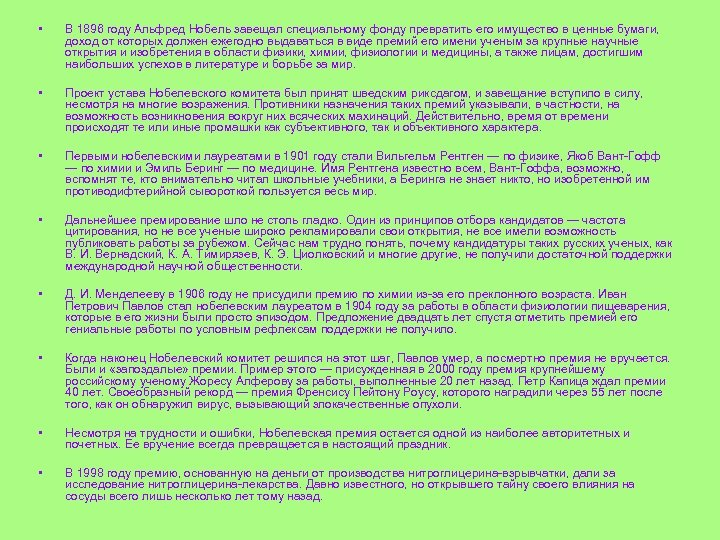 • В 1896 году Альфред Нобель завещал специальному фонду превратить его имущество в