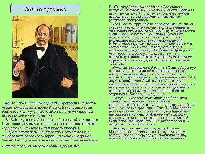 Сванте Аррениус • • Сванте-Август Аррениус родился 19 февраля 1859 года в старинном шведском